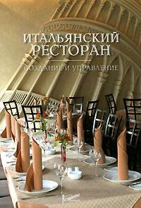Итальянский ресторан. Создание и управление. Маргарита Моисеева