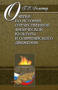 Очерки по истории отечественной физической культуры и олимпийского движения