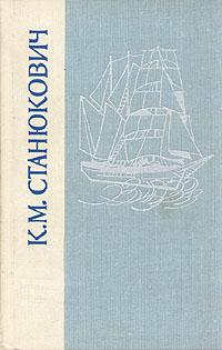 Морские рассказы и повести