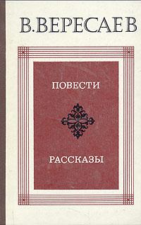 В. Вересаев. Повести. Рассказы