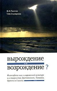 Вырождение или возрождение? Философские эссе о современной культуре и о творчестве Достоевского, Толкина, Ортеги-и-Гассета