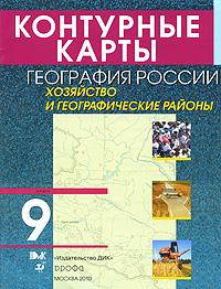География России. Хозяйство и географические районы. 9 класс. Контурные карты
