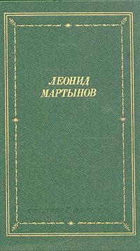 Леонид Мартынов. Стихотворения и поэмы