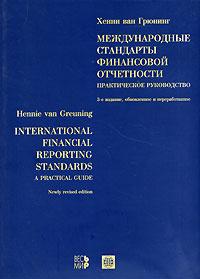 Международные стандарты финансовой отчетности. Практическое руководство. Хенни ван Грюнинг