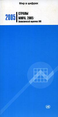 Страны мира. 2005. Статистический справочник ООН