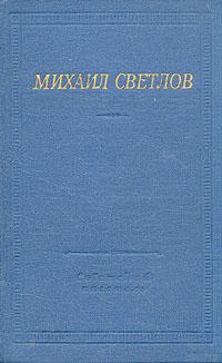 Михаил Светлов. Стихотворения и поэмы