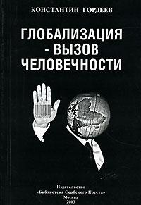Глобализация - вызов человечности