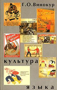 Культура языка ( 5-87604-077-0 )