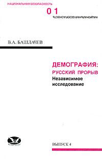 Демография. Русский прорыв. Независимое исследование