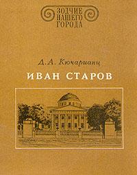 Иван Старов