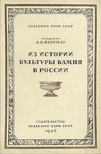 Из истории культуры камня в России