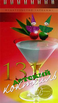 131 детский коктейль (на спирали)