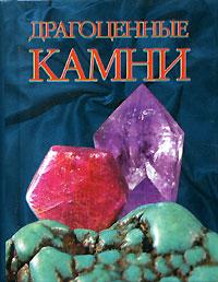 Драгоценные камни (миниатюрное издание) ( 5-17-031263-6, 985-13-4404-4, 978-985-13-2516-6 )
