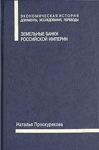 Земельные банки Российской империи
