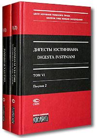 Дигесты Юстиниана / Digesta Ivstiniani. Том 6 (комплект из 2 книг)