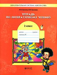 Тетрадь по литературному чтению к учебнику Маленькая дверь в большой мир. 2 класс12296407Рабочая тетрадь является приложением к книге для чтения Маленькая дверь в большой мир, 2-й класс, и используется для работы с второклассниками параллельно с книгой для чтения. Предназначена для совершенствования техники чтения, для развития умения понимать прочитанное, а также для выполнения творческих заданий. Учебники по чтению и русскому языку серии Свободный ум и пособия к ним - составная часть комплекта учебников и пособий Образовательной системы Школа 2100.