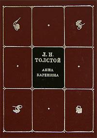 Л. Н. Толстой. Собрание сочинений в 8 томах. Том 4. Анна Каренина. Часть1-412296407В настоящее собрание сочинений включены наиболее значительные художественные сочинения Толстого, в том числе: роман-эпопея Война и мир, романы Анна Каренина и Воскресение, а также наиболее известные образцы публицистики Толстого. К текстам прилагается во многом принципиально новые комментарии. В четвертом томе публикуется части первая - четвертая романа Анна Каренина (1875-1877) - второго большого произведения Толстого, в котором раскраивается мысль семейная.