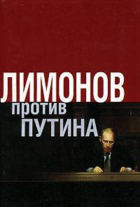 Лимонов против Путина