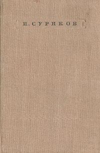 И. Суриков. Стихотворения