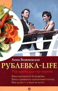 Рублевка-Life. VIP-диета для VIP-персон