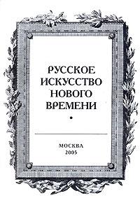 Русское искусство нового времени. Выпуск 9