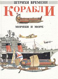 Корабли, моряки и море