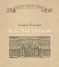Ф.-Б. Растрелли
