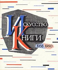 Искусство книги. Выпуск 3. 1958-1960