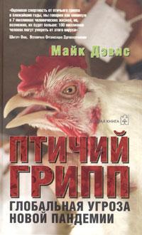 Майк Дэвис Птичий грипп. Глобальная угроза новой пандемии