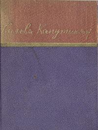 Сильва Капутикян. Стихотворения