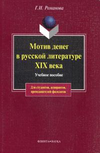 Мотив денег в русской литературе XIX века