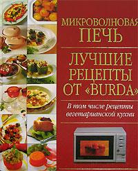 Микроволновая печь. Лучшие рецепты от Burda