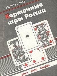 Карточные игры России. Вист, винт, бридж