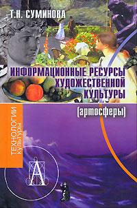 Информационные ресурсы художественной культуры (артосферы)