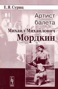 Артист балета Михаил Михайлович Мордкин