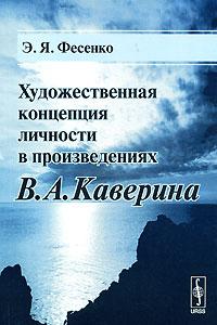 Художественная концепция личности в произведениях В. А. Каверина