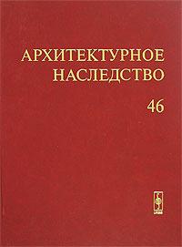 Архитектурное наследство. Выпуск 46