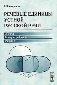 Речевые единицы устной русской речи. Система, зоны употребления, функции
