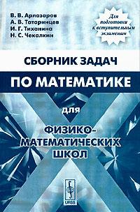 Сборник задач по математике для физико-математических школ