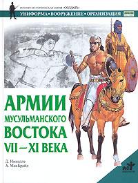 Армии мусульманского Востока. VII-XI века ( 5-17-019958-9, 5-271-06993-1, 0-85045-448-4 )