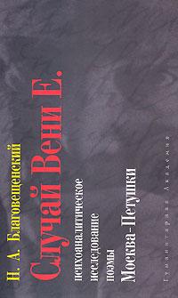 Случай Вени Е. Психоаналитическое исследование поэмы Москва-Петушки