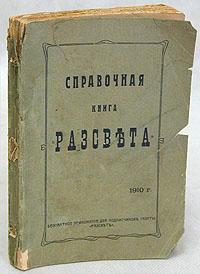 Справочная книга