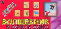 Волшебник и личная жизнь ( 5-17-036856-9, 5-271-13295-1 )