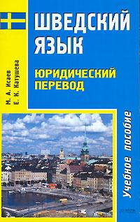 Шведский язык. Юридический перевод ( 5-17-038452-1, 5-478-00327-1 )