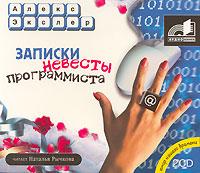 Записки невесты программиста (аудиокнига MP3)