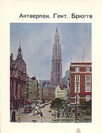 Антверпен. Гент. Брюгге