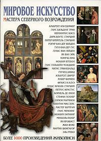 Мировое искусство. Мастера Северного Возрождения ( 5-9603-0038-9 )