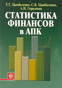 Статистика финансов в АПК