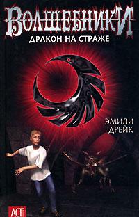 Волшебники. Дракон на страже ( 5-17-038600-1, 5-271-14193-4, 0-7564-0141-0 )