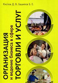 Организация и ведение бизнеса в сфере торговли и услуг. Д. В. Кислов, Б. Е. Башилов